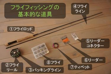 フライフィッシングの始め方【道具の用意】